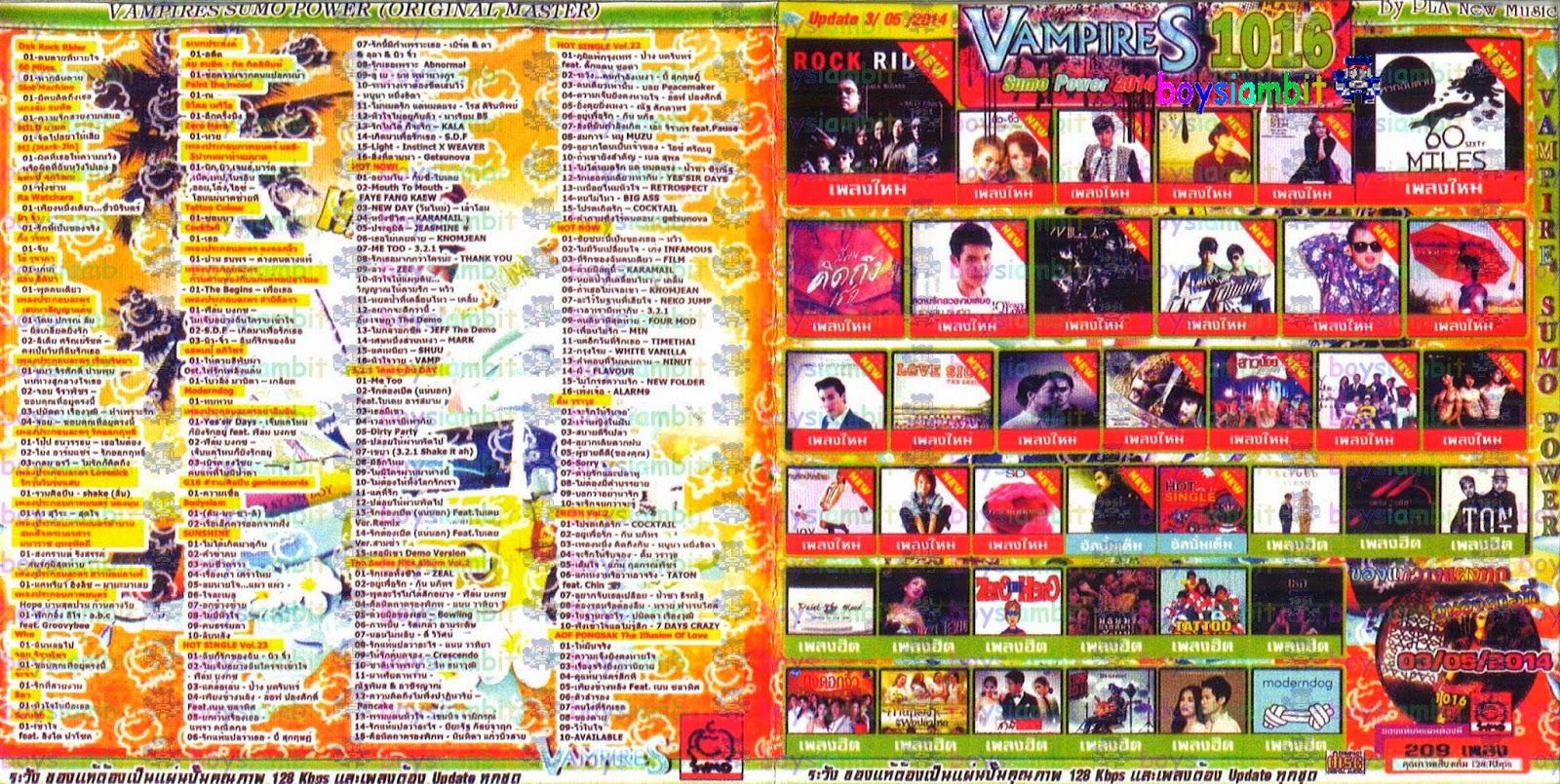 Download [Mp3]-[Hot New!!] ใหม่เพลงอัพเดท ชุด Vampires Sumo Power 2014 Vol.1016 ออกวันที่ 3 มิถุนายน 2557 [Shared] 4shared By Pleng-mun.com