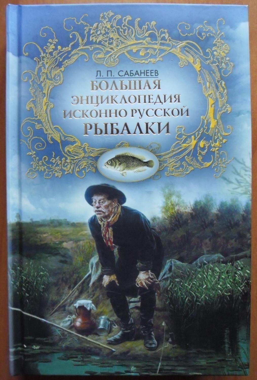 Рыболовная энциклопедия