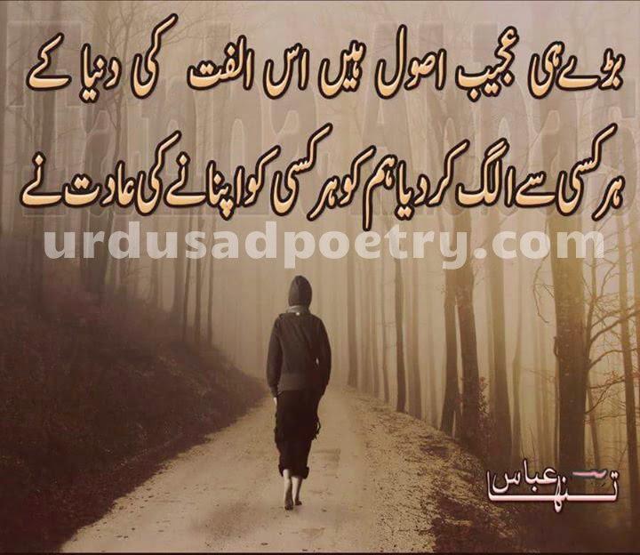 Bary Hi Ajeeb