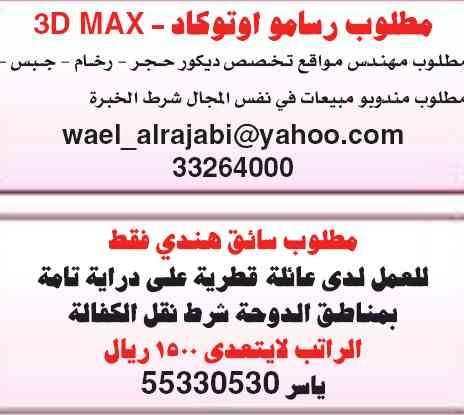 الوظيفة رقم 2 من وظائف الوسيط الإثنين 1/7/2013, 1 يوليو 2013, وظائف قطر
