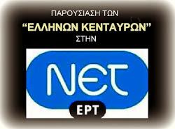 ΠΑΡΟΥΣΙΑΣΗ ΑΠΟ ΤΗΝ ΝΕΤ-ΕΡΤ