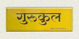Gurukul School Pune Logo