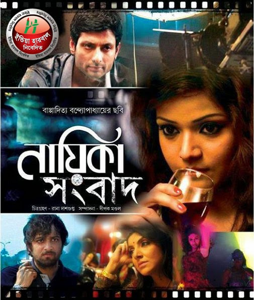 Nayika Sangbad 2013 Bengali HD Movie Download
