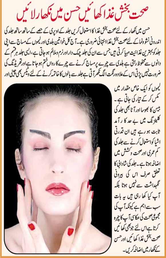 diet for beautiful skin