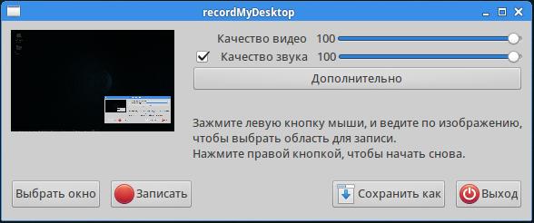Интерфейс программы для записи видео с экрана монитора RecordMyDesktop