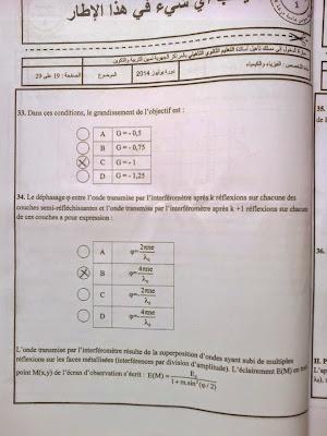 الاختبار الكتابي لولوج المراكز الجهوية - الفيزياء والكيمياء للثانوي التاهيلي 2014  19