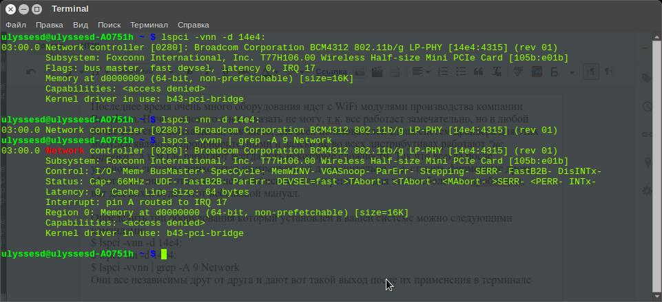 Debian установка драйверов