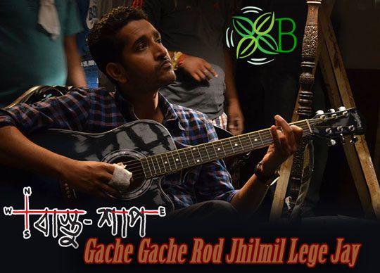Gache Gache Rod Jhilmil Lege Jay - Bastushaap, Shreya Ghoshal
