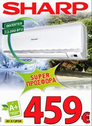 Kλιματιστικά SHARP 12 000 Btu INVERTER