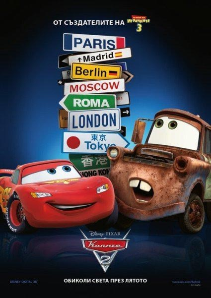 Cars 2 Movie Poster International