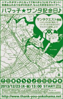ハマっ子★サンタ記念日♪2013