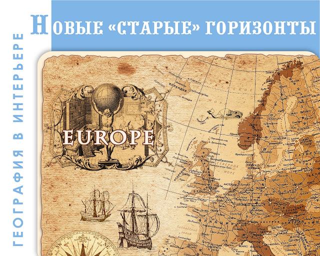дизайн интерьера, карты в интерьере, старинные карты