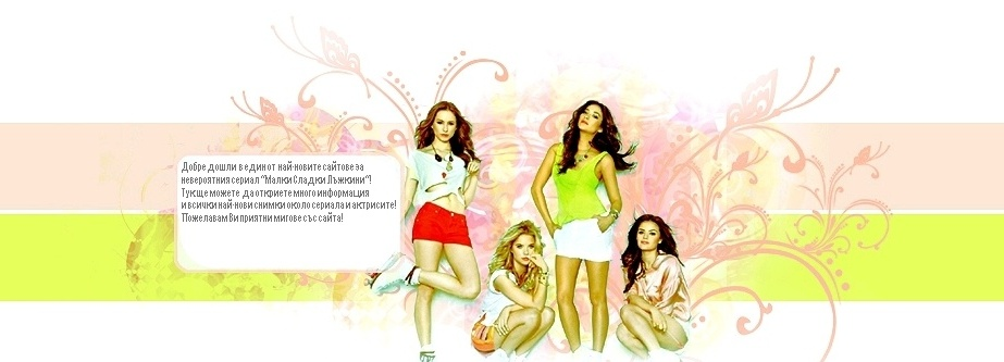 pretty-little-liars-forever