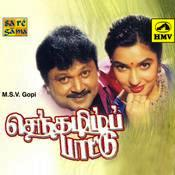 Watch Senthamizh Paattu (1992) Tamil Movie Online