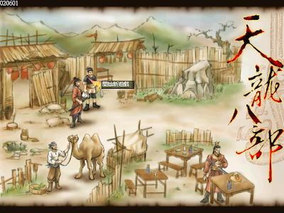 天龍八部單機繁體中文版+天佛降世加強版+劇情流程攻略+武功心法修改+地圖+極惡路線攻略遊戲下載!