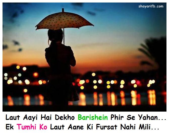 Sad shayari for Girlfriend Laut Aayi Hai Dekho Barishein Phir Se Yahan... Ek Tumhi Ko Laut Aane Ki Fursat Nahi Mili...