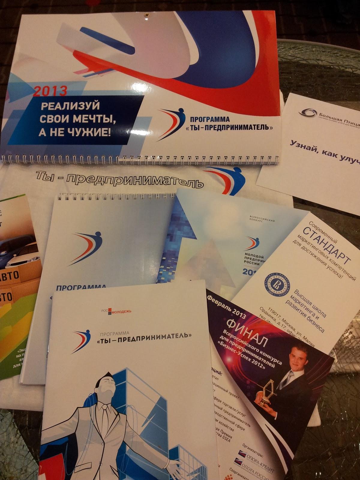 Промоматериалы конгресса «Ты — предприниматель»