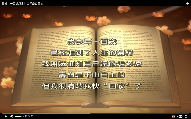 楊絳《一百歲感言》世界是自己的