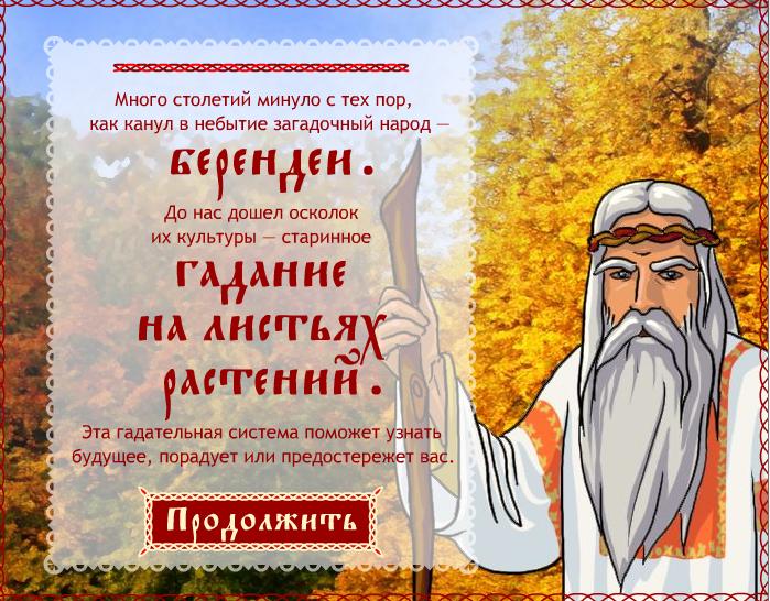 БЕРЕНДЕЕВ