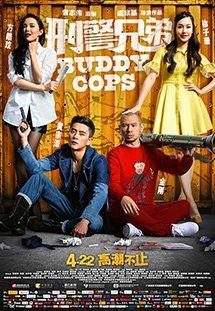 Hình Cảnh Huynh Đệ - Buddy Cops