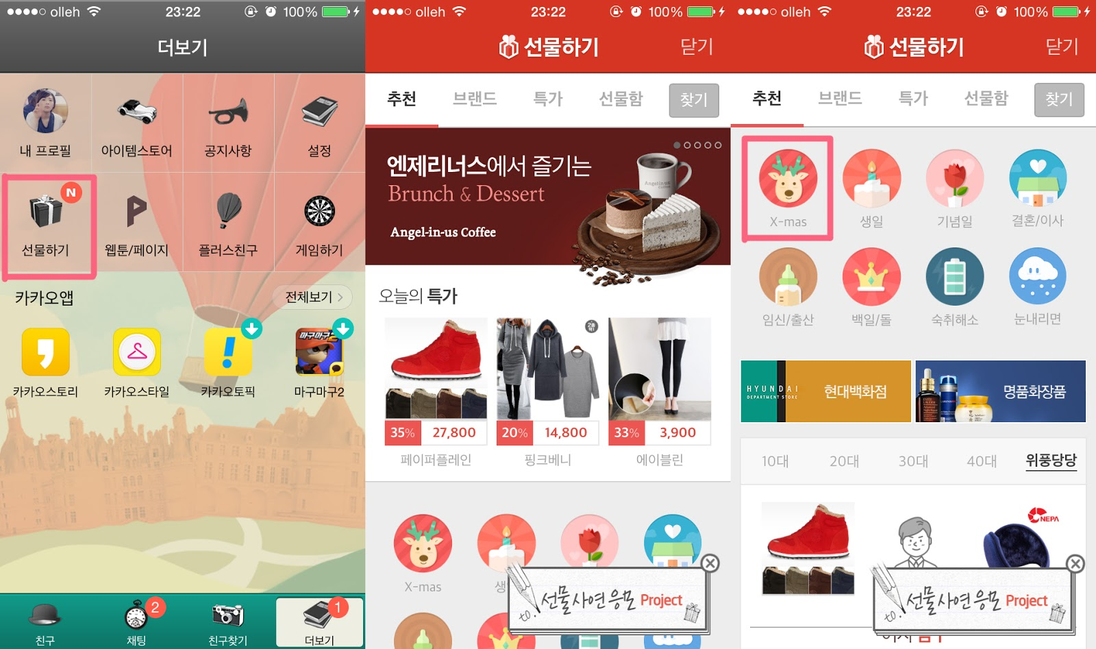 Touch daegu living how to send a gift by using korean mobile you can also send a gift at kakaotalk which koreans use a lot the good point of this shopping is easy and convenient negle Gallery