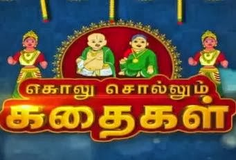 Kolu Sollum Kathaigal | Dt 14-10-13 – A Special show on Kolu