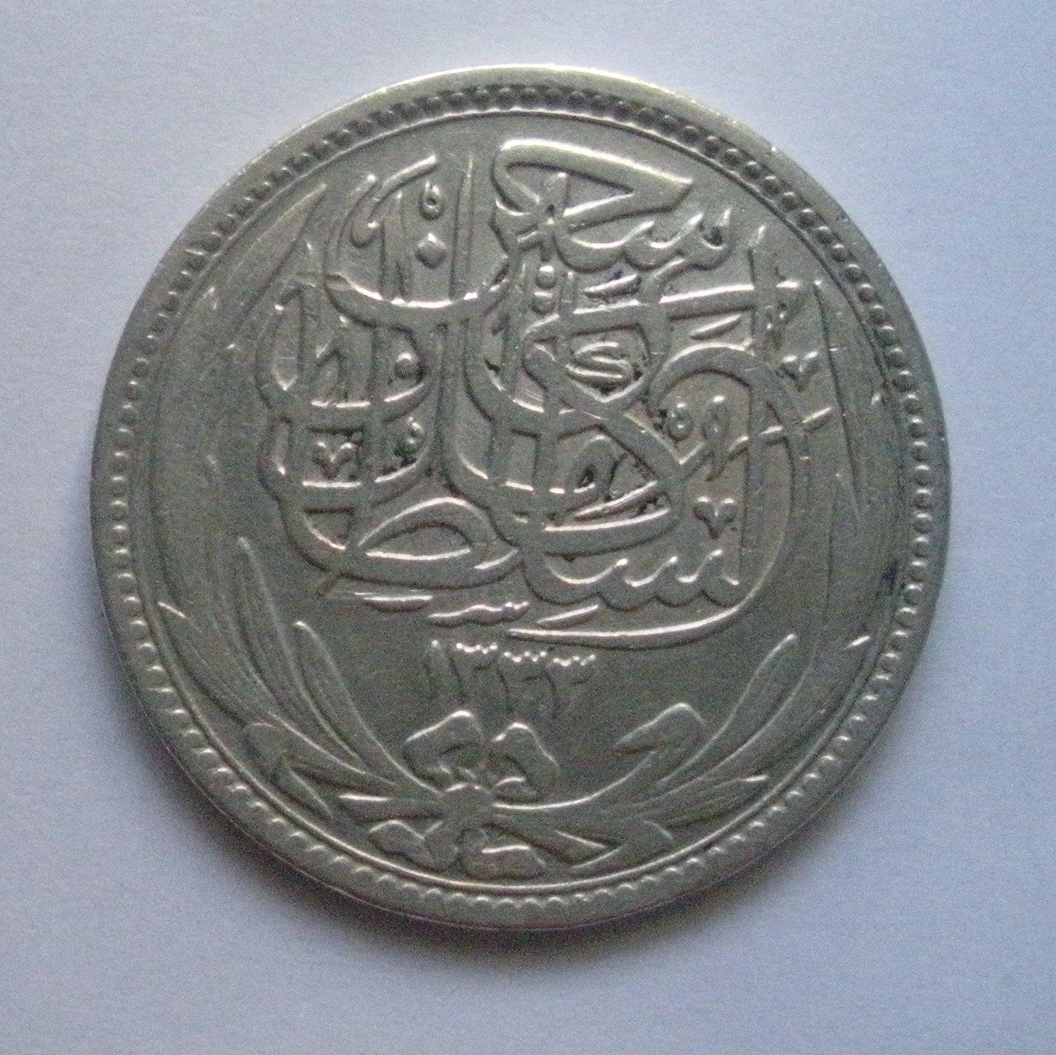 Egyptian Coins Egyptian Kingdom Coins