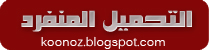 https://archive.org/details/Mos3ad-Anwar-koonoz_blogspot_com
