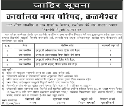 Nagar Parishad, Kalmeshwar Recruitment 2015