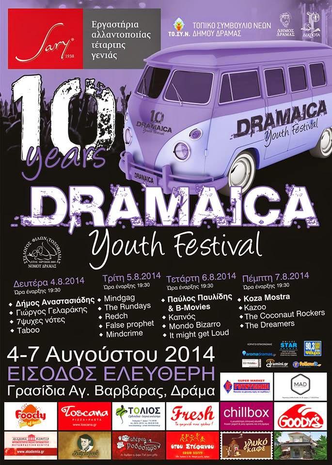 10-xronia-dramaica-youth-festival-deftera-4-avgoystou-pempti-7-avgoystou-2014