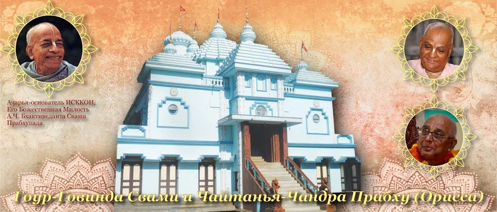 Гоур-Говинда Свами и Чайтанья-Чандра Прабху (Орисса)