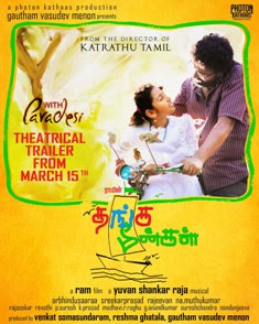 Free Thanga Meengal MP3 Download, Free Thanga Meengal Songs download, Thanga Meengal Tamil Movie Songs, Thanga Meengal Free MP3 download