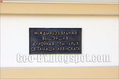 Міждыяцэзіяльная вышэйшая духоўная семінарыя Св.Тамаша Аквінскага