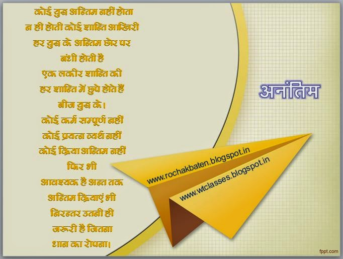 hindi motivational inspirational poems