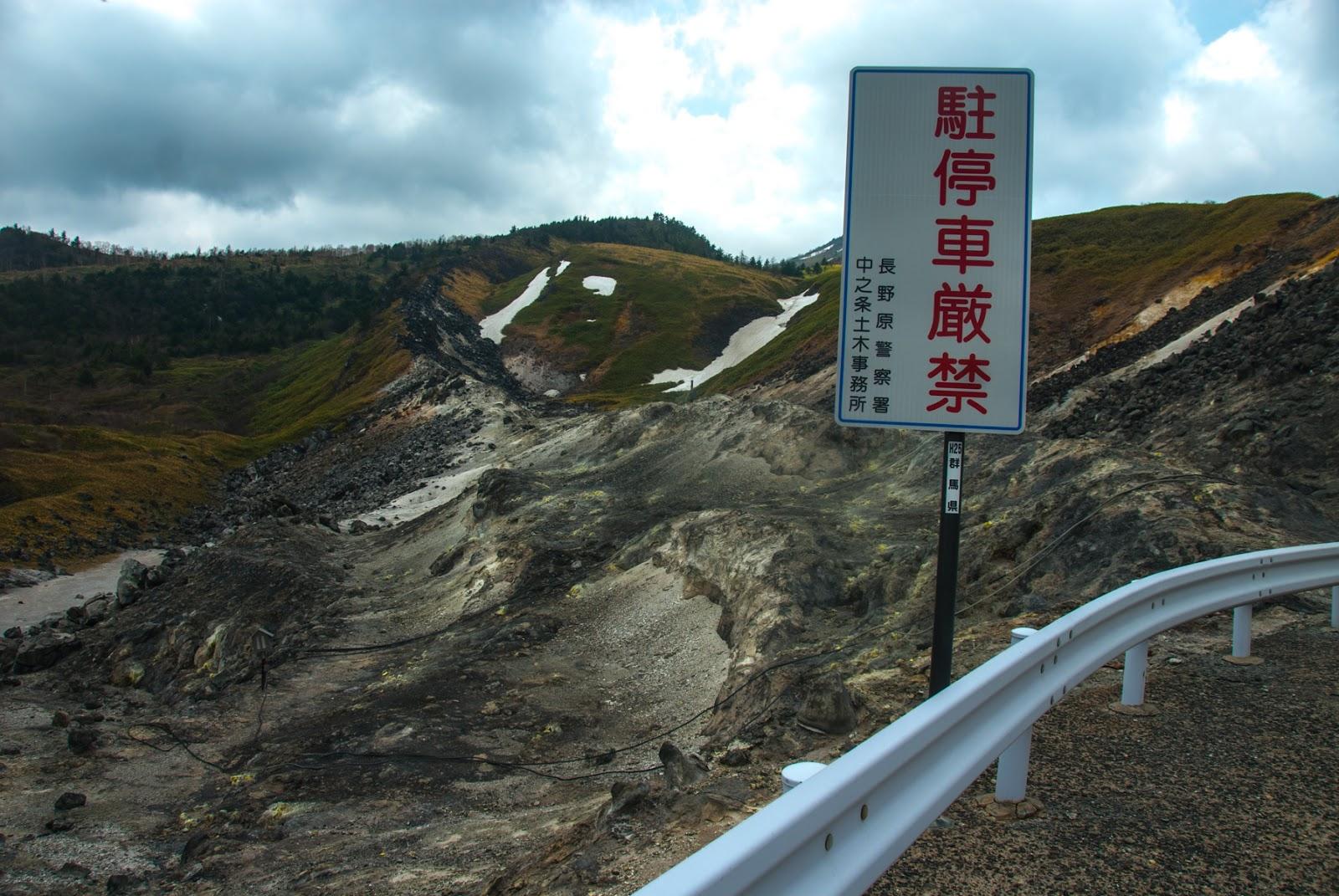 殺生河原の駐停車厳禁の看板