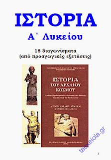 Διαγωνίσματα προαγωγικων εξετάσεων Ιστορίας Α΄ Λυκείου