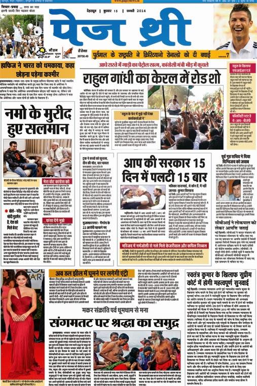 Page Three-15 Jan 2014