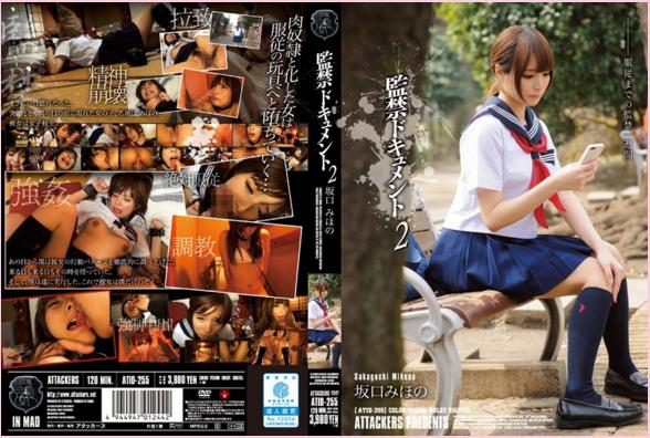 Nonton Bokep ATID-255 Mihono Sakaguchi