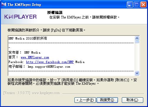 KMPlayer 安裝步驟