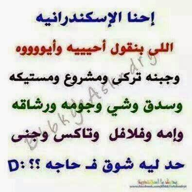قاموس اللهجة السكندرية