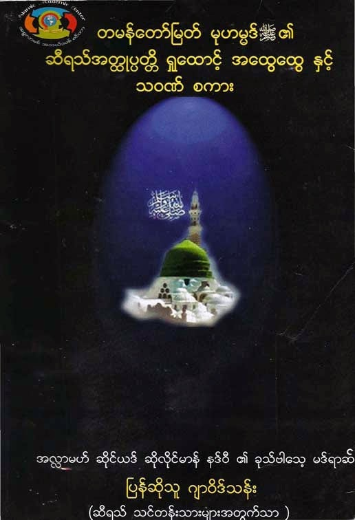 Various Viewpoints of Biography of Prophet Muhammed F.jpg