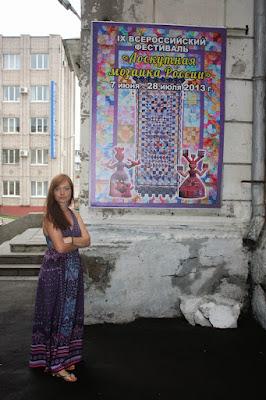 Лоскутная мозаика России 2013