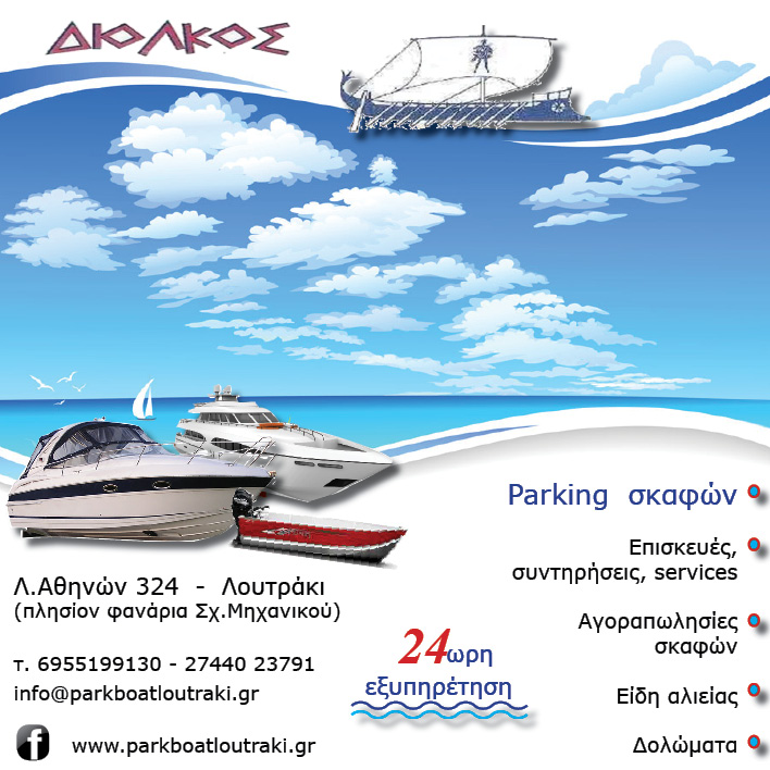 Parking Σκαφών στο Λουτράκι