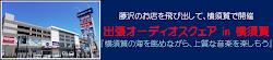 『出張オーディオスクェア in 横須賀』のご案内。