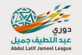 مشاهدة اهداف مباراة الاهلي والرائد اليوم السبت 25-10-2014