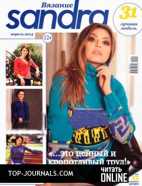 Журнал sandra вязание 4 апрель 2014 читать