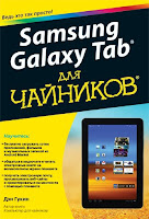  &#171;Samsung Galaxy Tab  &#187;