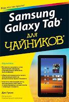 Книга «Samsung Galaxy Tab для чайников»