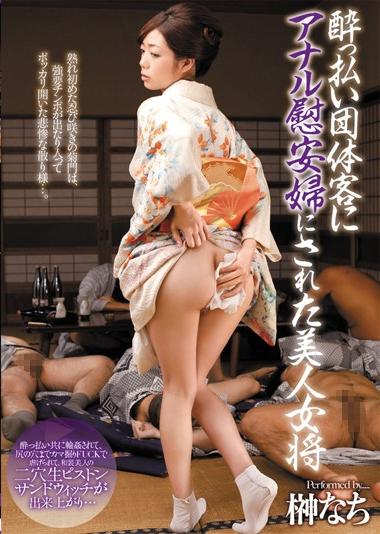 CRPD-392 Nachi Sakaki Beautiful Landlady Has Been To Comfort Women Anal Drunk Large Groups