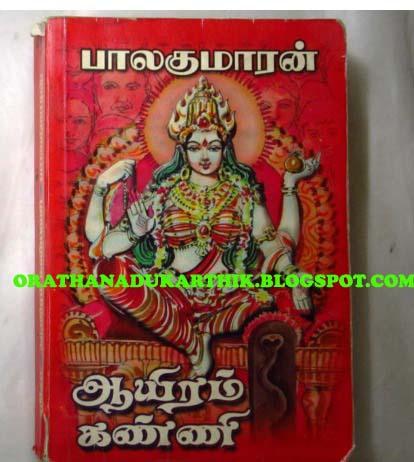 பாலகுமாரனின் ஆயிரம் கண்ணி நாவலை டவுன்லோட் செய்ய  1000-bmp%281%29+copy